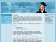 Дипломы, аттестаты, свидетельства (Тел. +7 912-238-05-51)