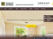 «Центр натяжных потолков» успешно функционирует на рынке Кузбасса свыше шести лет. За это время компания сумела занять лидирующую позицию в рейтинге компаний по производству потолочных покрытий и завоевать доверие многочисленных клиентов. (Россия, Кемеровская область, Кемерово)