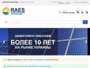 Резервное и автономное питание от компании RAES (Украина, Киевская область, Бровары)