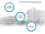 Образование  ГУО Слуцкий профессионально-технический колледж перерабатывающей промышленности