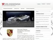 Worldsdesign.Ru - Архитектура и транспорт будущего, концепт кары, concept cars, самый интересный дизайн
