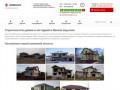 Компания Dompodkluch предлагает услуги по возведению современных энергоэффективных коттеджей, а также отдельные виды строительных работ. (Белоруссия, Минская область, Минск)
