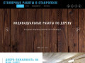 Столярный цех Ставрополь занимается проектированием и изготовлением мебели для дома, офисной, элитной, эксклюзивной мебели, дверей, лестниц, предметов интерьера. (Россия, Ставропольский край, Ставрополь)