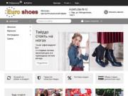 Еврошуз интернет магазин обуви Уфа. Немецкая обувь, центр итальянской обуви