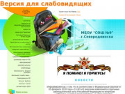 Официальный сайт  МБОУ СОШ №9 Северодвинска