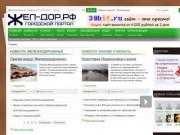 «Жел-дор.рф» - новости города Железнодорожный (Московская область)