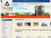 Агентство недвижимости в Химках «Жилищная компания» | продажа квартиры