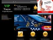 VIP Такси Старая Купавна - Такси Старой Купавны