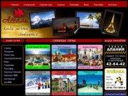 Сайт туристической фирмы АССОЛЬ-ТУР г.Нальчик