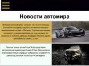 Auto-Word - автомобильные новости (Украина, Киевская область, Киев)