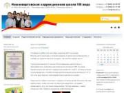 Нижневартовская коррекционная школа VIII вида | Нижневартовская коррекционная школа 8-го вида