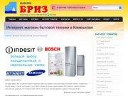 Интернет-магазин бытовой техники в Камешково