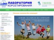Помощь взрослым и детям со сколиозом и другими заболеваниями опорно-двигательного аппарата. (Россия, Ленинградская область, Санкт-Петербург)