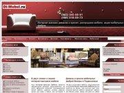 """Интернет-магазин Мебели """"Di Mebel.ru"""" - современные диваны и  кресла для дома и офиса (г. Москва, тел. (495) 516-59-73)"""