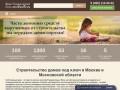 Компания «ВудХаус» предлагает услуги в области строительства домов на территории Москвы и Московской области (Россия, Московская область, Москва)