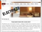 Электрик 32