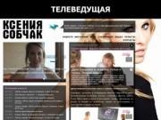 Официальный сайт Ксении Собчак
