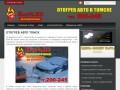 Отогрев авто Томск | Hot70.ru