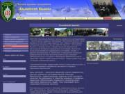 «Альпийский вымпел» — частное охранное предприятие в Сочи