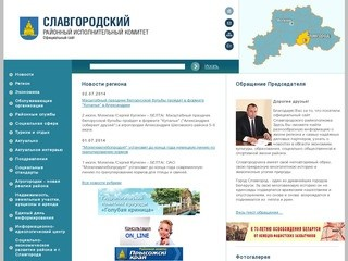 Slavgorod.mogilev-region.by