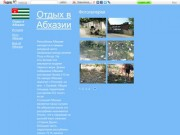 Отдых в Абхазии 2011