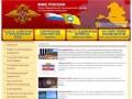 Fms08.ru — Отдел Федеральной миграционной службы по Республике Калмыкия