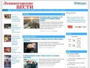 Лениногорские вести