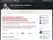 Блог Александра Лебедева (Капиталист-идеалист) - alex_lebedev - ЖЖ