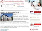 Нижнетагильский Медицинский Центр (Клиника Здоровья и Красоты)