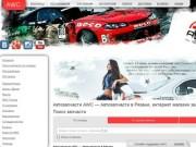 Оптово-розничный интернет магазин автозапчастей (Россия, Рязанская область, Рязань)