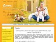 Ветеринарная помощь Джек г. Щербинка