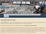 Тротуарная плитка в Твери | Производство, продажа, укладка плитки