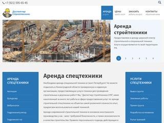 Аренда строительной техники в Санкт-Петербурге. Услуги спецтехники в СПб
