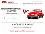 Наша компания предлагает выкуп авто в Киеве в любом состоянии. Компенсация за ваш подержанный автомобиль будет выгодной! (Украина, Киевская область, Киев)