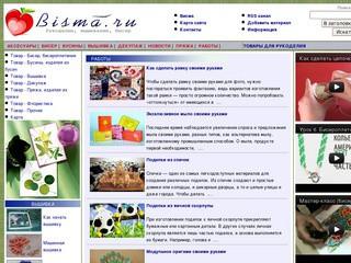 БИСМА - рукоделие, товары для вышивки, бисер, канва, фурнитура, иглы, наборы для бисероплетения (изделия из бисера)