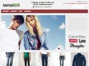 Магазин американской джинсовой одежды в г. Кемерово