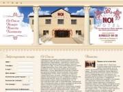 Об отеле: современный уютный отель в Кропоткине — Отель Ной | Отель Ной