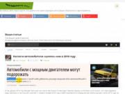 Информационный портал, блоги, социальная сеть, статьи. (Россия, Северная Осетия — Алания, Моздок)