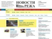 Газета: Новости Режа - № 19(315) от 11.05.2012