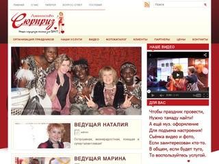 Праздничное агентство в Томске Сюрприз