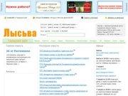 Лысьва - городской сайт