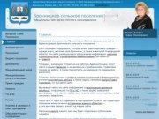 Официальный сайт администрации Бронницкого сельского поселения