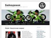 Обучение вождению мотоцикла на КМВ | Байкадемия