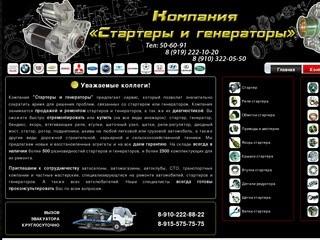 Компания Стартеры и генераторы в Белгороде
