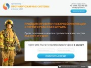 Противопожарные системыв Москве и МО