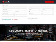 7CAR - автосалоны подержанных автомобилей (Россия, Московская область, Москва)