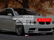 Наша компания осуществляет полный спектр услуг по выкупу подержанных машин. Мы предлагаем каждому владельцу транспортного средства реальную возможность продать автомобиль по выгодной цене. (Украина, Киевская область, Киев)
