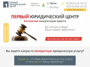 Первый юридический центр