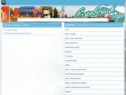 Единый справочник города Можга (Россия, Удмуртия, Можга)