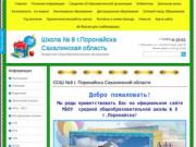 СОШ №8 г. Поронайска Сахалинской области | Официальный сайт